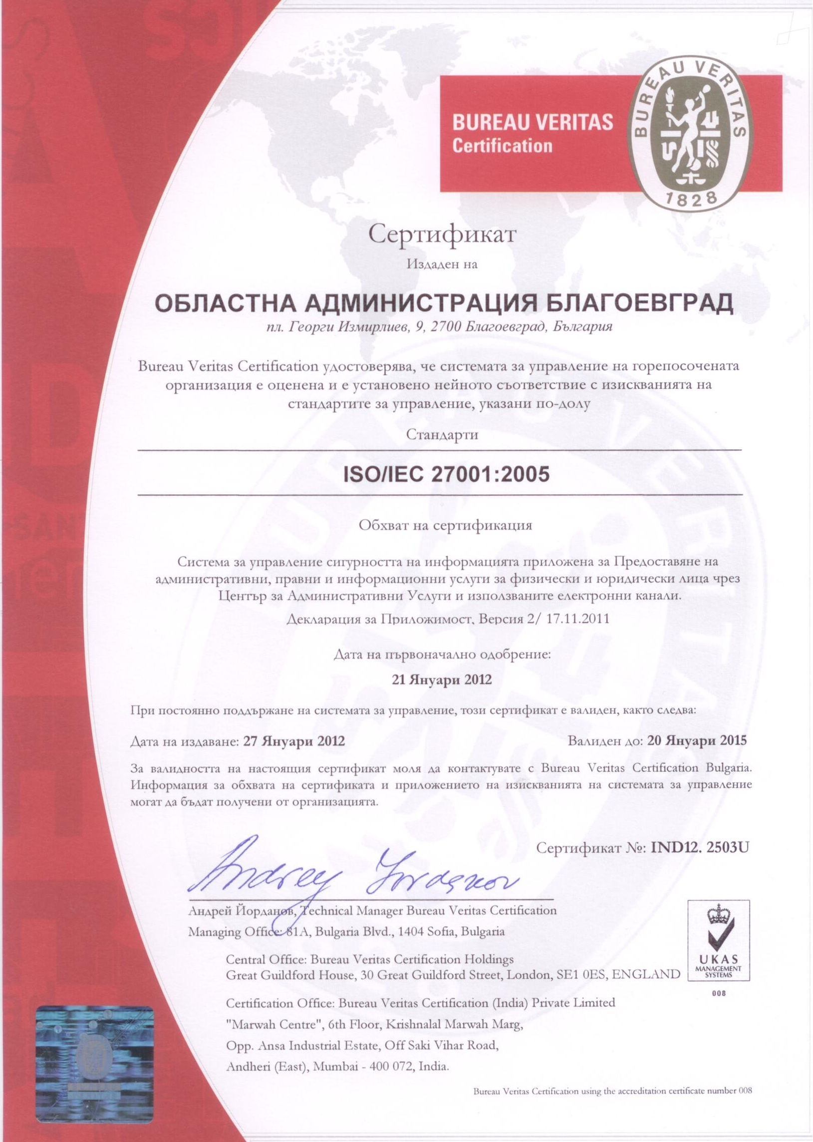certification bg1024